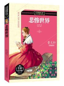 新书--世界最畅销儿童文学名著导读本:悲惨世界