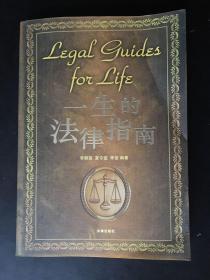 一生的法律指南