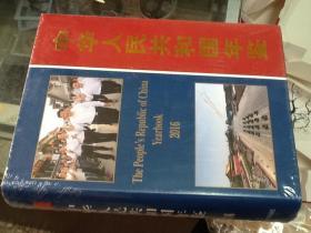 中华人民共和国年鉴2016