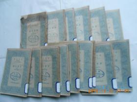31864[万有文库]:广群芳谱 (第1、2、3、4、5、14、15、16、17、18、19、20、21、22、23、24册15本合售)(民国二十四年)馆藏
