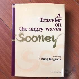 A Traveler on the angry waves - Sooney  (英文原版) 16开 精装 有护封