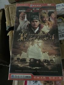 郑和下西洋(DVD)