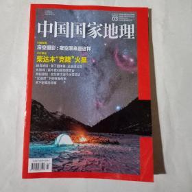 中国国家地理2O19一3期