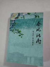 签名本:春风话雨(作者滕杰签赠钤印)