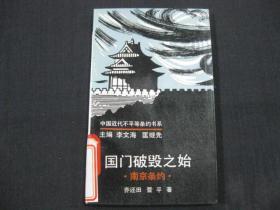 中国近代不平等条约书系:国门破毁之始--南京条约(小32开)标1 的