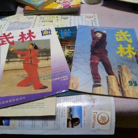 武林1992.133一128武林1989.93共三夲合售