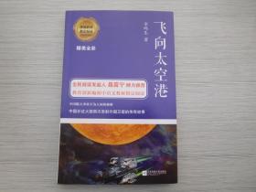 飞向太空港-部编教材指定阅读(全新正版原版书1本)