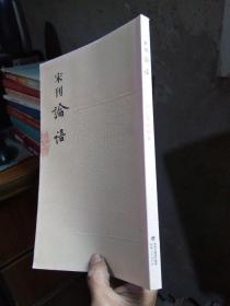 宋元闽刻精华:宋刊论语 2013年4印  品好干净