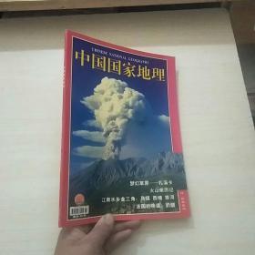 中国国家地理2002,2