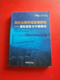 离岸金融市场发展研究  国际趋势与中国路径