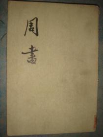 《周书》第一册 中华书局 原版书 馆藏 书品如图.