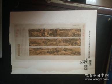 2004-26 清明上河图 小全张 1枚
