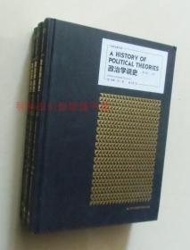 正版 政治学说史套装全三卷 2015年修订版精装 威廉·邓宁