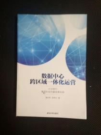 数据中心跨区域一体化运营-兴业银行集团科技共赢发展实践