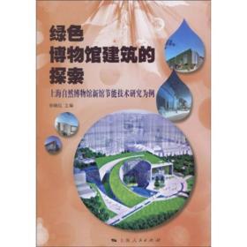绿色博物馆建筑的探索:上海自然博物馆新馆节能技术研究为例
