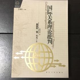 《国际关系理论批判》(正版库存书)