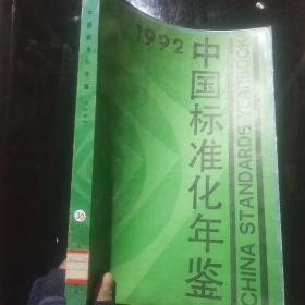 中国标准化年鉴.1992