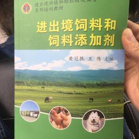 进出境饲料和饲料添加剂