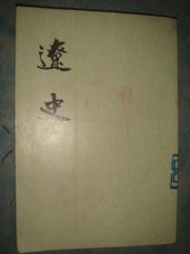 《辽史》第二册 中华书局 原版书 馆藏 书品如图.