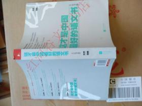 这才是中国最好的语文书:小说分册·