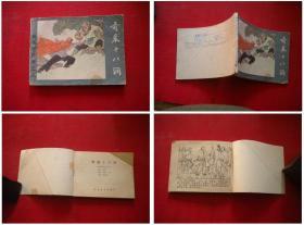《翡翠塔传奇》第9册,64开刘业通绘,河北1987.2一版二印,626号,连环画