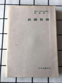【日本原版现货】讲座.现代金属学制炼编1(铁钢制鍊)