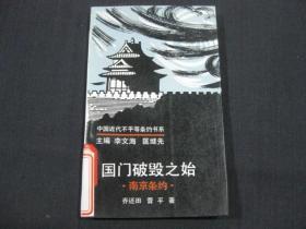 中国近代不平等条约书系:国门破毁之始--南京条约(小32开)标2 的
