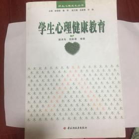 正版现货 学生心理健康教育 姚本先 伍新春 编著 中国轻工业出版社出版 图是实物