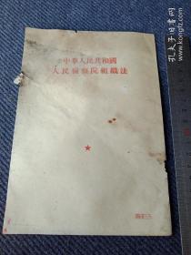 1954年《中华人民共和国人民检察院组织法》一本