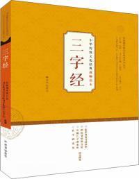 国际儒学联合会教育系列丛书·中华传统文化经典教师读本:三字经