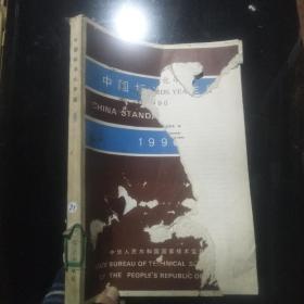 中国标准化年鉴1990【书皮破损】