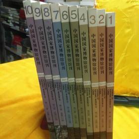 中国国家博物馆馆刊2013年 【1 -10】10本合售