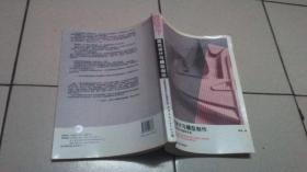 建筑设计与模型制作:用模型推进设计的指导手册