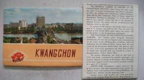 1972年广东人民出版社编辑出版《广州游览图》(英文版、一版一印)