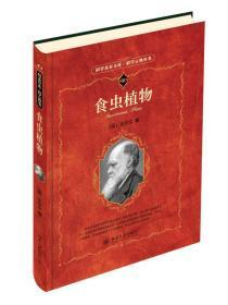 食虫植物(科学素养文库.科学元典丛书)(软精)(定价49元)