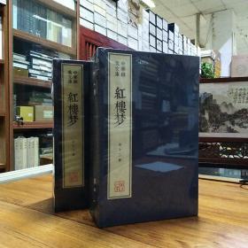 中华线装文库——红楼梦