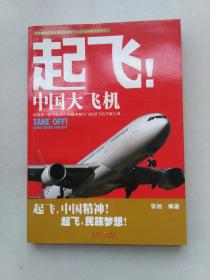 起飞!中国大飞机