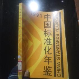 中国标准化年鉴1991