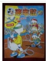 米老鼠2005年第10期