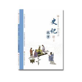 """""""讲好中国故事""""系列丛书—史记故事(下册)"""