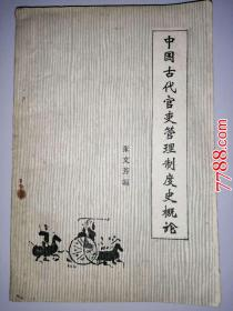 中国古代官吏管理制度史概论
