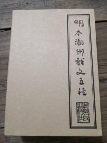 《明本潮州戏文五种》(有函套).