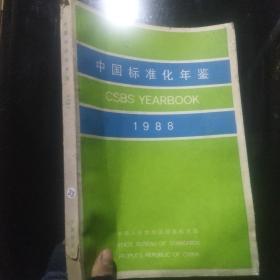 中国标准化年鉴(1988)