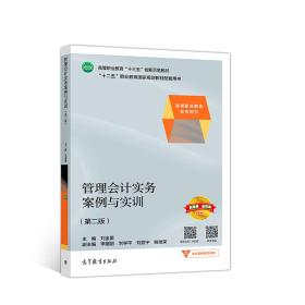 二手正版管理会计实务案例与实训 刘金星 高等教育出版社9787040510614