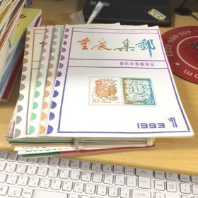 重庆集邮1993年  1--4