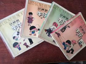 【世界系列连环漫画名著丛书:生活爱情幽默--牛仔(1-4全)1版1