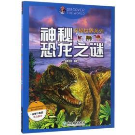 探秘世界系列:神秘恐龙之谜