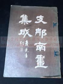 《支那南画集成》第三期第五辑 石涛边寿民黄易等大家作品十二幅 1920年日本珂罗版印本 线装一册全