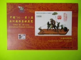 邮票样张:【天津民间彩塑】【中国96第九届亚洲国际集邮展览】