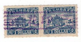 民国印花税票-----1943年中央信托局印制